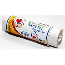 Биоразлагаемые пакеты для мусора, 60л, 20шт