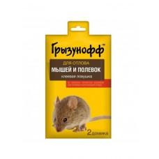 Грызунофф Клеевая ловушка-домик от грызунов в пакете (2 штуки)