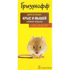 Грызунофф Клеевая ловушка - пластина от крыс в пакете (2 штуки)